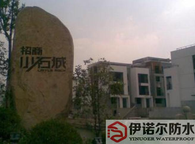 苏州招商小石城地下室防水工程